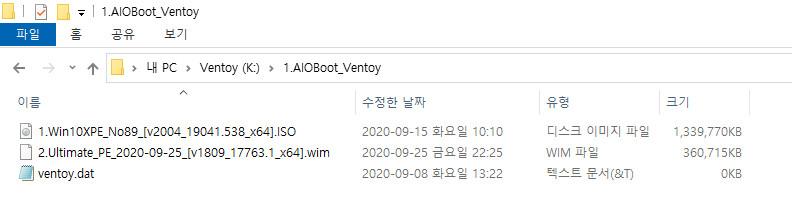 Ventoy 제가 올린 외부 설정 사용하는 방법 2020-09-26_105217.jpg