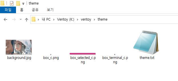 Ventoy 제가 올린 외부 설정 사용하는 방법 2020-09-26_104747.jpg