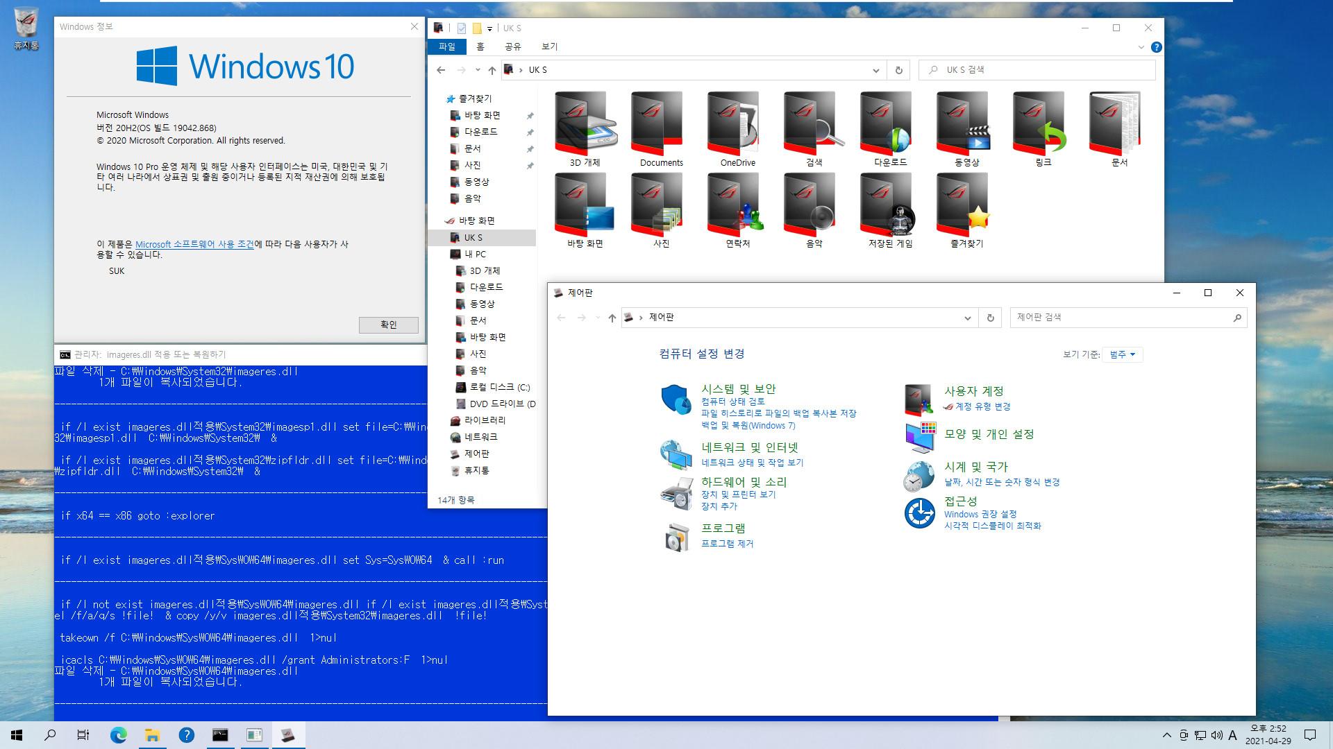 imageres.dll적용 테스트 - Windows 10 ROG EDITION 2020 v7 - 버전 20H2만 적용되네요 2021-04-29_145210.jpg