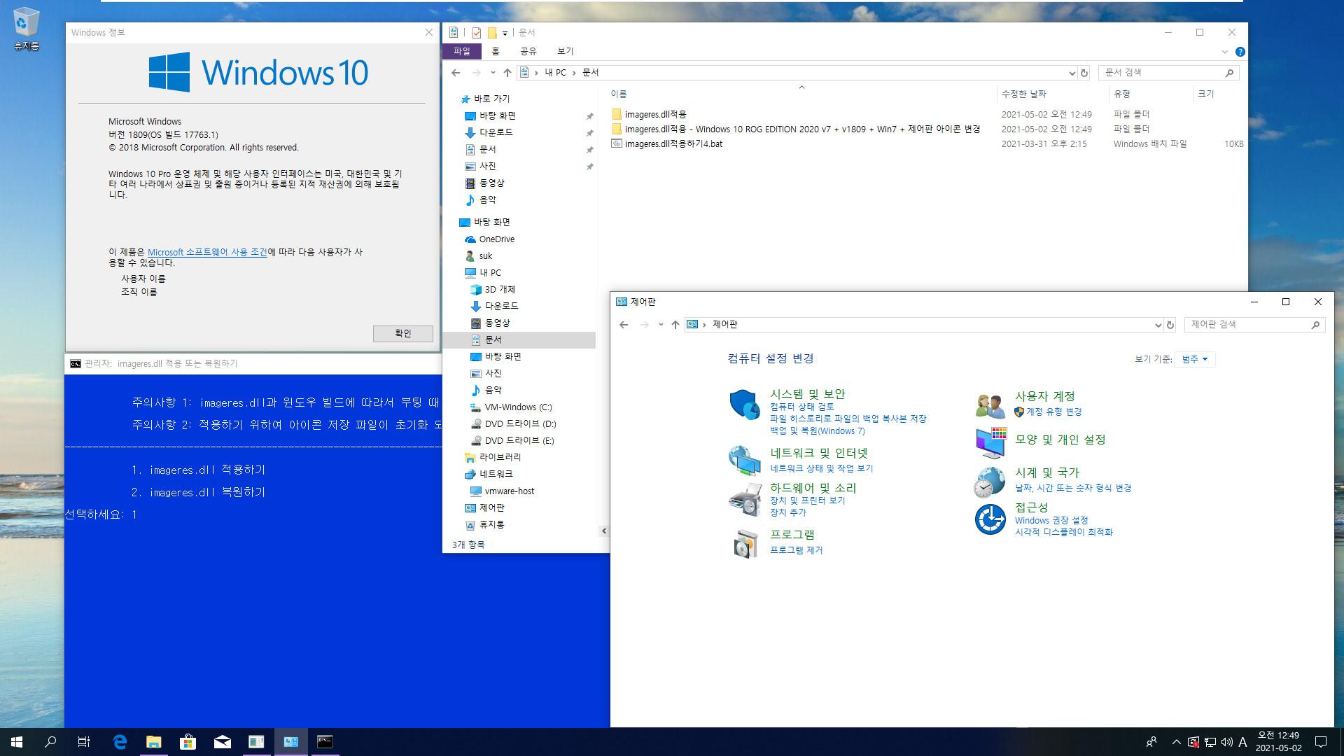 imageres.dll적용 테스트 - Windows 10 ROG EDITION 2020 v7 [+ v1809 + Win7 + 제어판 아이콘 변경] 2021-05-02_004951.jpg