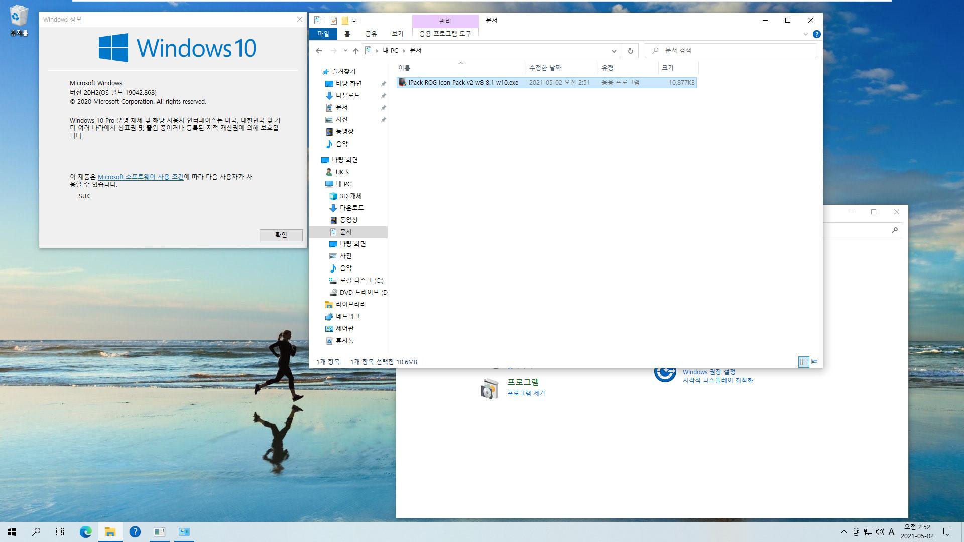 imageres.dll적용 테스트 - Windows 10 ROG 아이콘팩으로 설치해도 제어판이 사용자 계정만 변경되네요 2021-05-02_025232.jpg