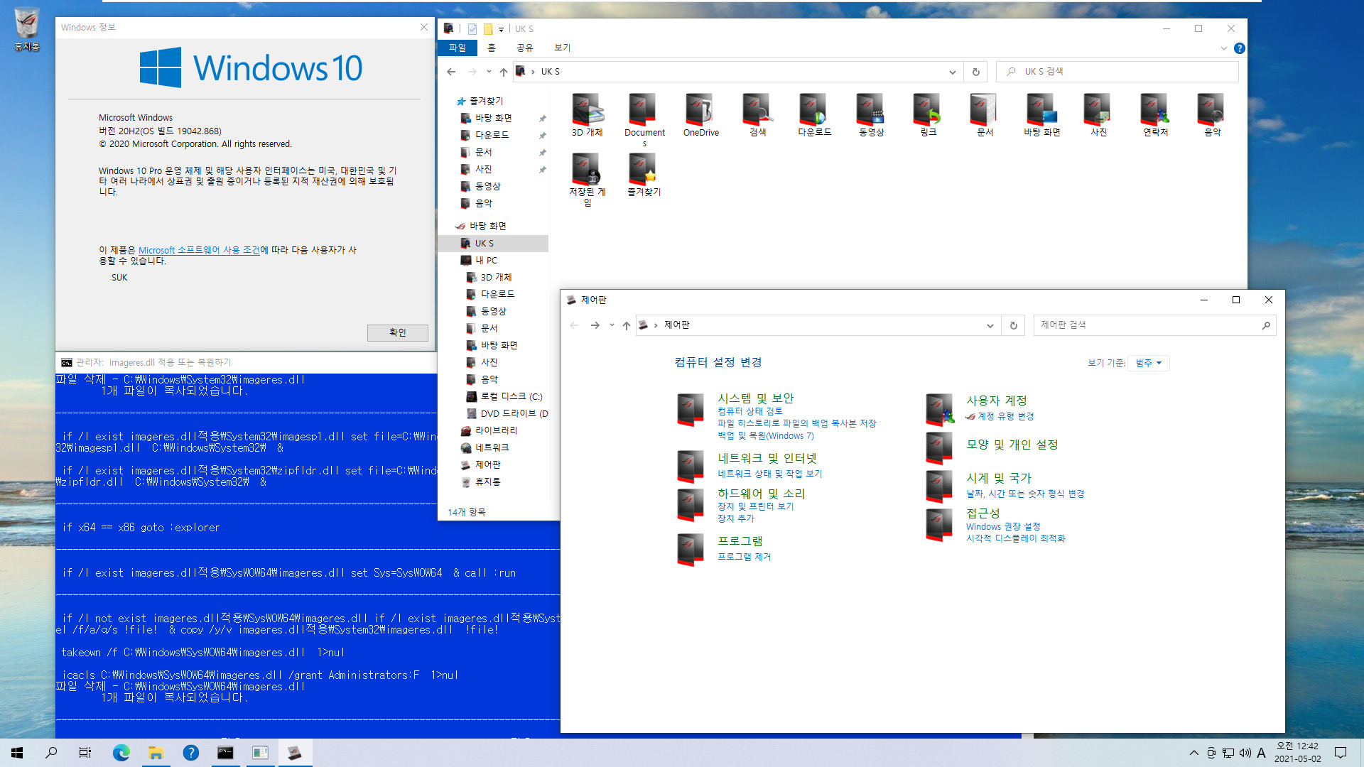 imageres.dll적용 테스트 - Windows 10 ROG EDITION 2020 v7 [+ v1809 + Win7 + 제어판 아이콘 변경] 2021-05-02_004252.jpg