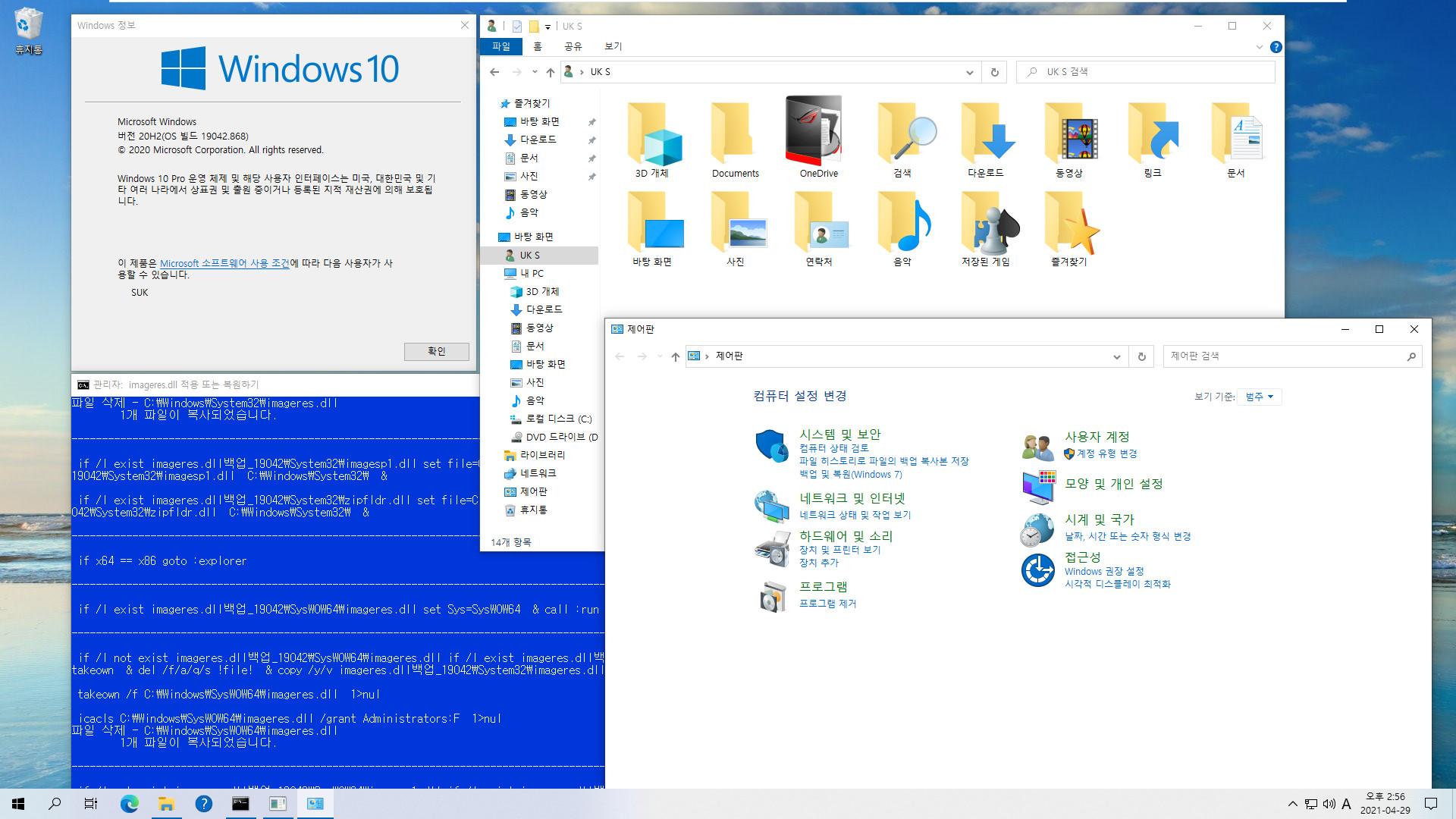 imageres.dll적용 테스트 - Windows 10 ROG EDITION 2020 v7 - 버전 20H2만 적용되네요 2021-04-29_145628.jpg
