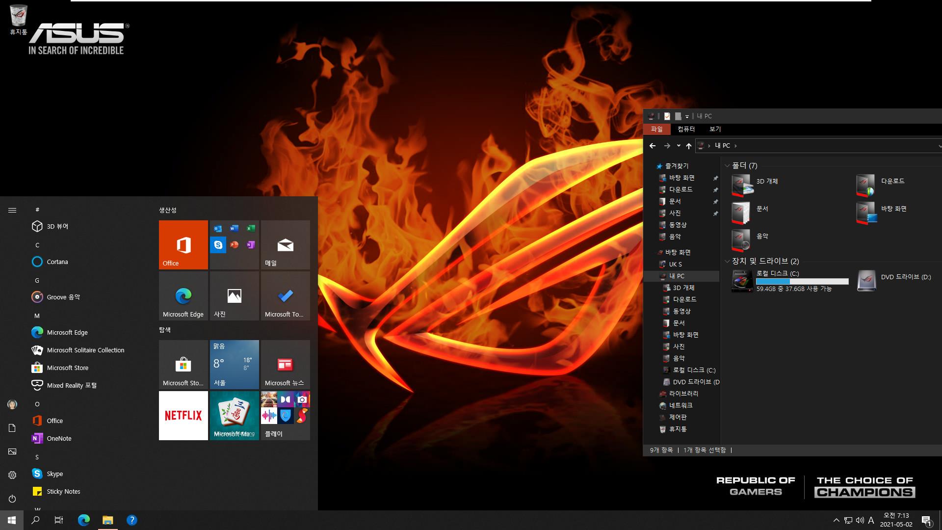 imageres.dll적용 테스트 - Windows 10 ROG 감성일까요 2021-05-02_071347.jpg