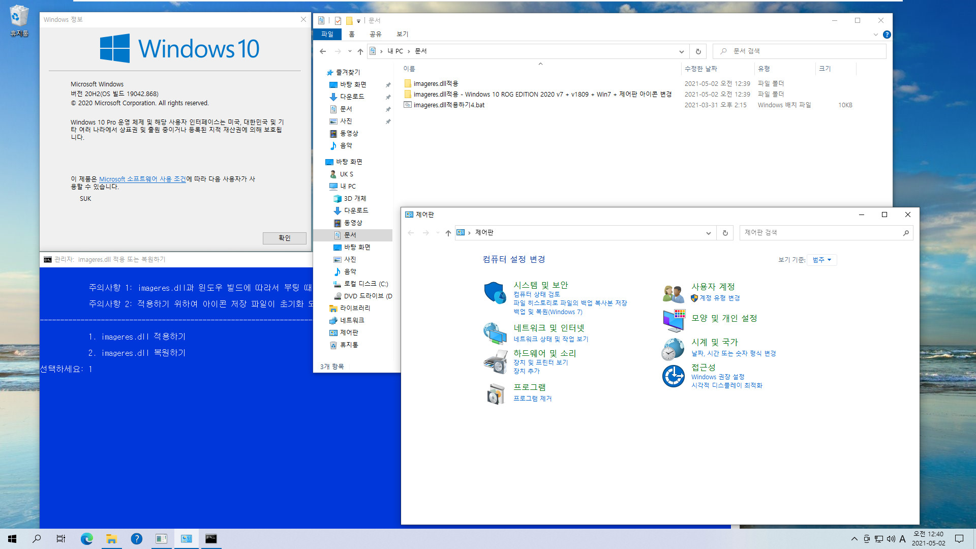 imageres.dll적용 테스트 - Windows 10 ROG EDITION 2020 v7 [+ v1809 + Win7 + 제어판 아이콘 변경] 2021-05-02_004019.jpg