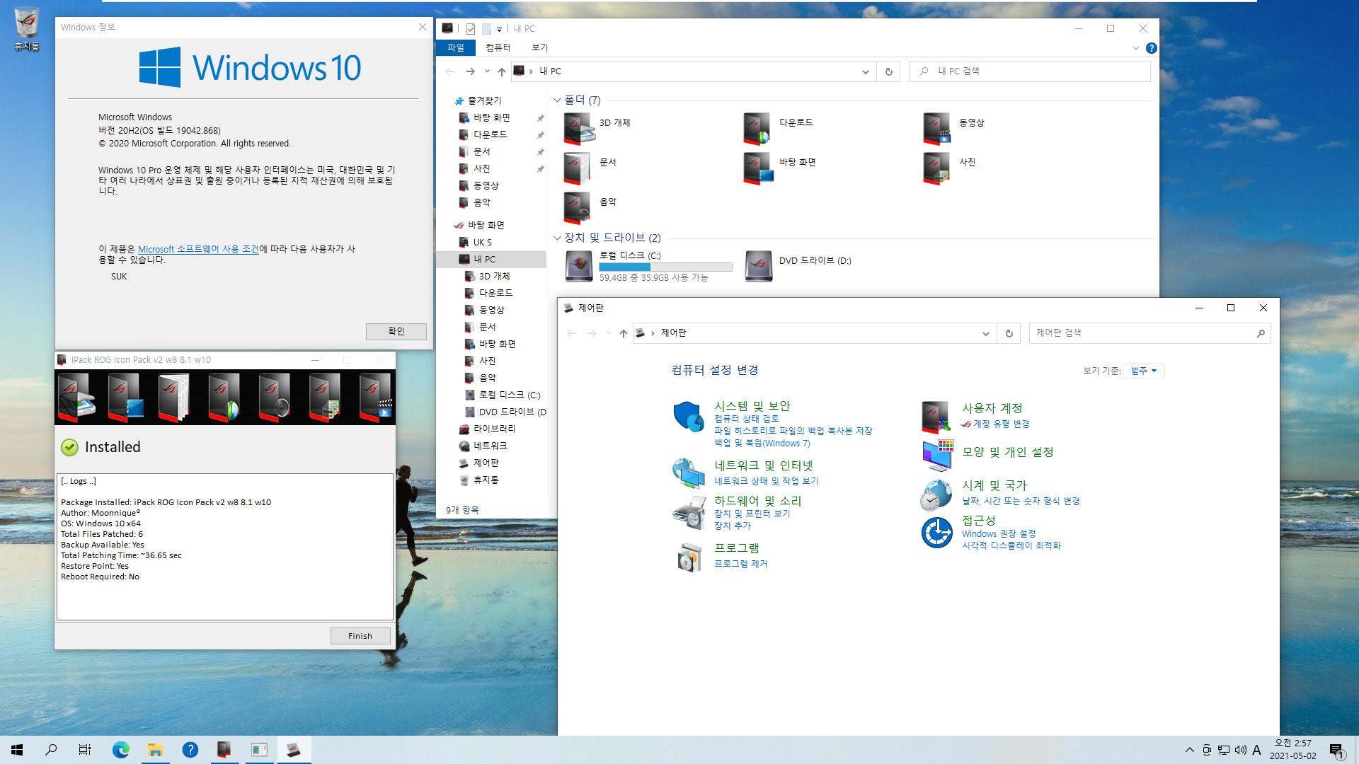 imageres.dll적용 테스트 - Windows 10 ROG 아이콘팩으로 설치해도 제어판이 사용자 계정만 변경되네요 2021-05-02_025733.jpg