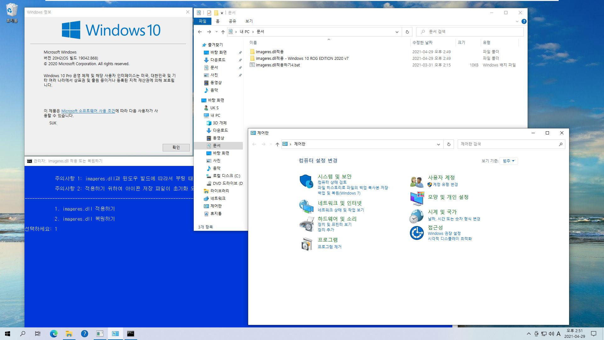 imageres.dll적용 테스트 - Windows 10 ROG EDITION 2020 v7 - 버전 20H2만 적용되네요 2021-04-29_145119.jpg