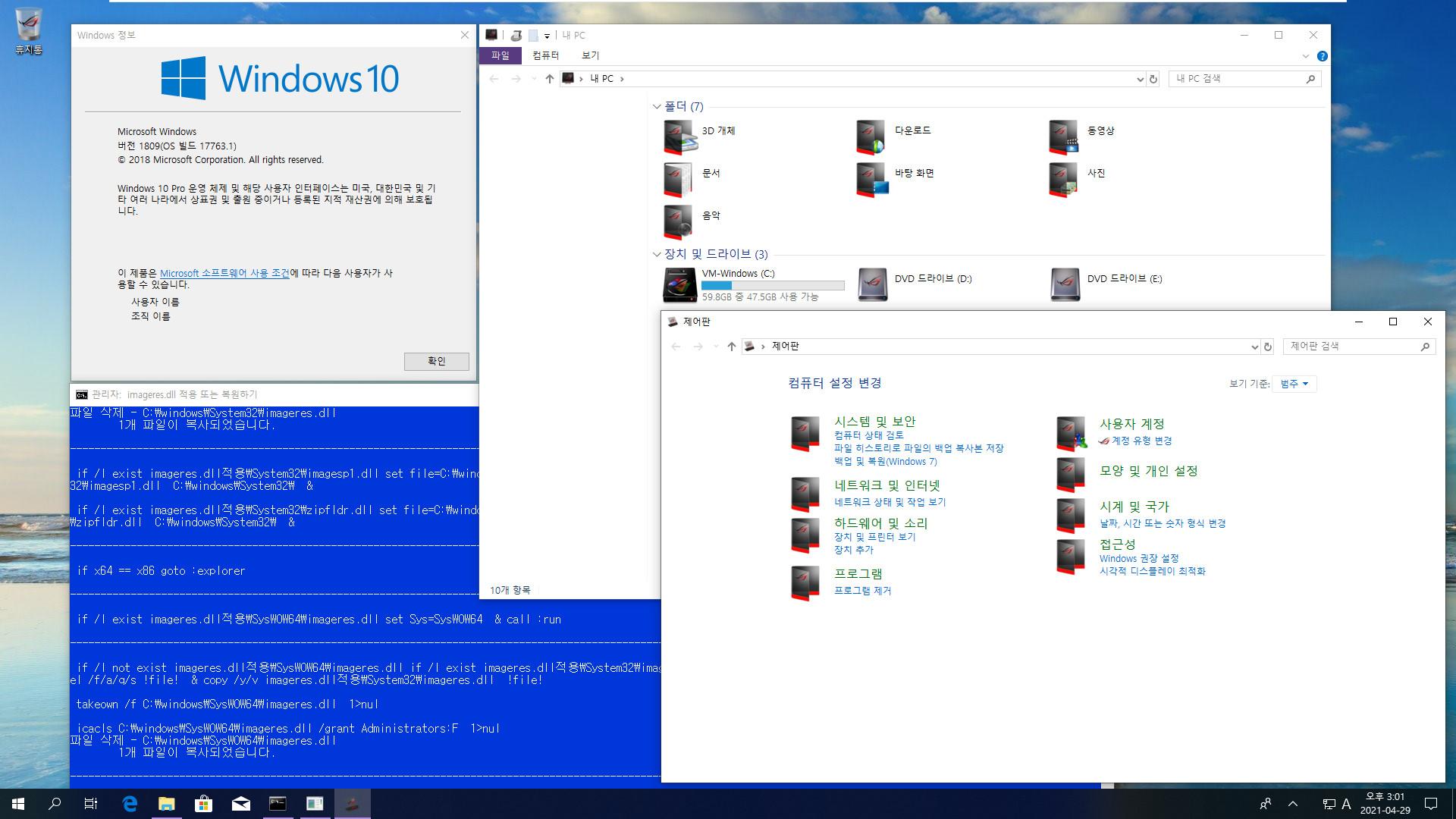 imageres.dll적용 테스트 - Windows 10 ROG EDITION 2020 v7 - 버전 20H2만 적용되네요 2021-04-29_150106.jpg