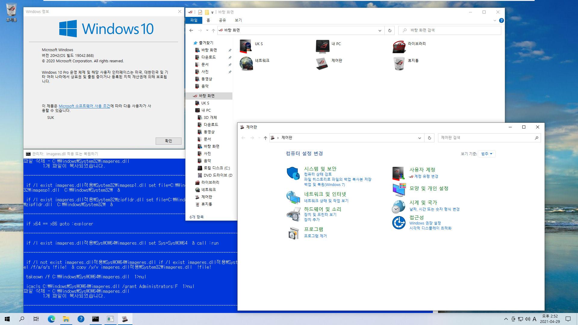 imageres.dll적용 테스트 - Windows 10 ROG EDITION 2020 v7 - 버전 20H2만 적용되네요 2021-04-29_145231.jpg