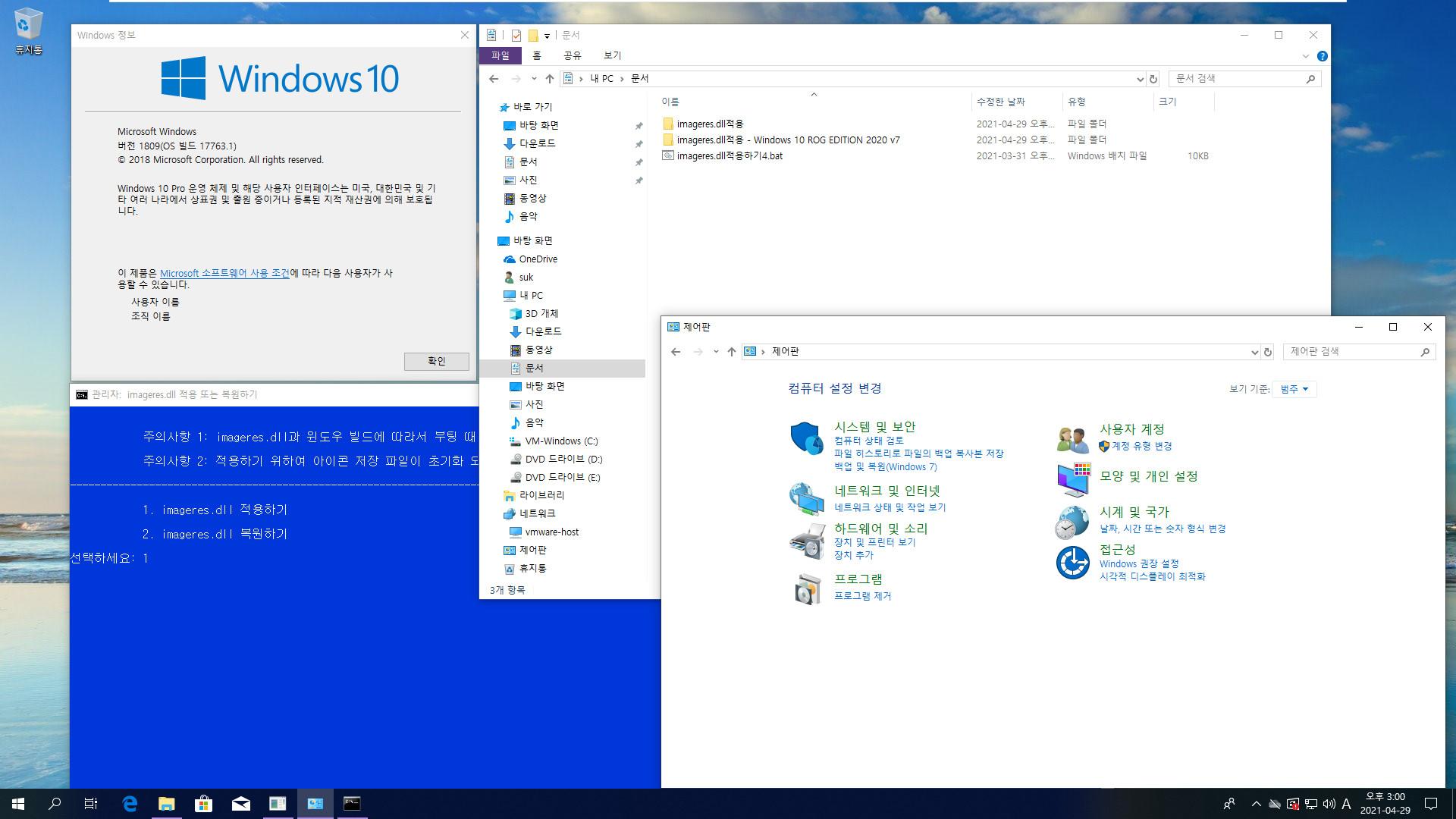 imageres.dll적용 테스트 - Windows 10 ROG EDITION 2020 v7 - 버전 20H2만 적용되네요 2021-04-29_150044.jpg