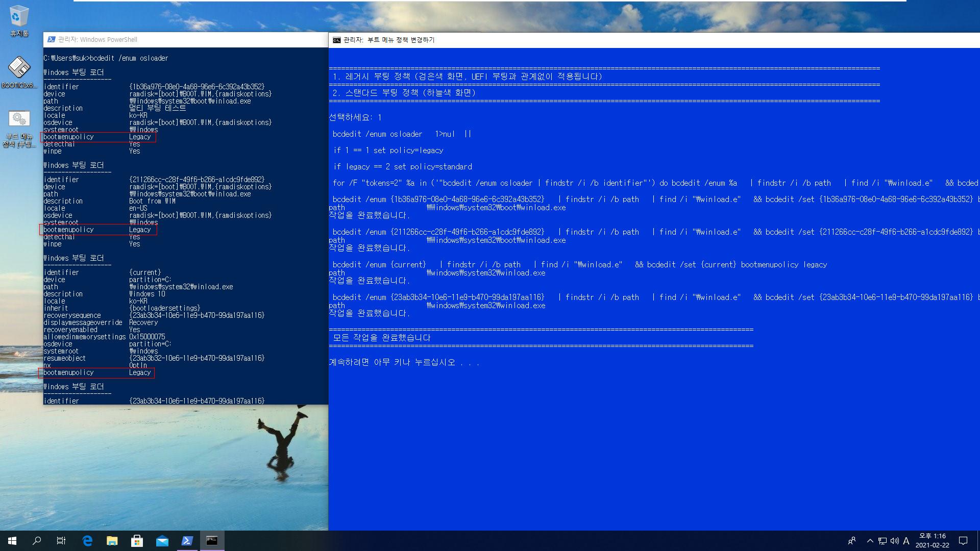 부트 메뉴 정책 [부팅 화면] 변경하기.bat 테스트 2021-02-22_131622.jpg