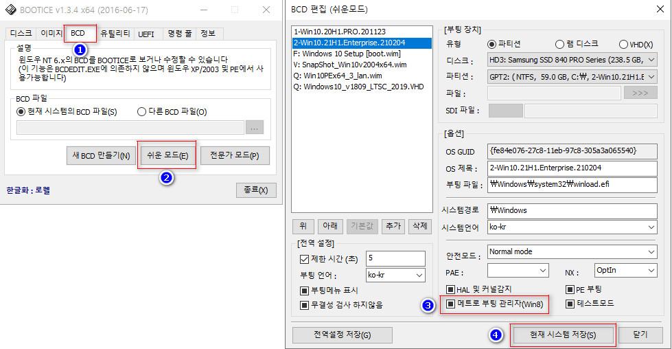 bootice.exe의 메트로 부팅 관리자 체크 해제 - 레거시 검은 화면의 부팅 메뉴가 나옵니다 - 즉시 부팅합니다 2021-02-22_102532.jpg