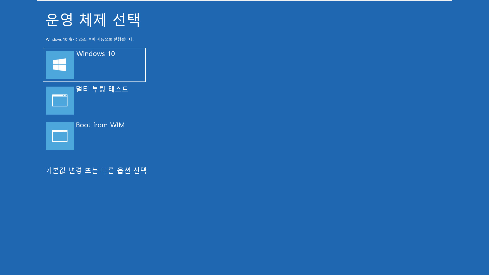 부트 메뉴 정책 [부팅 화면] 변경하기.bat 테스트 2021-02-22_131344.jpg