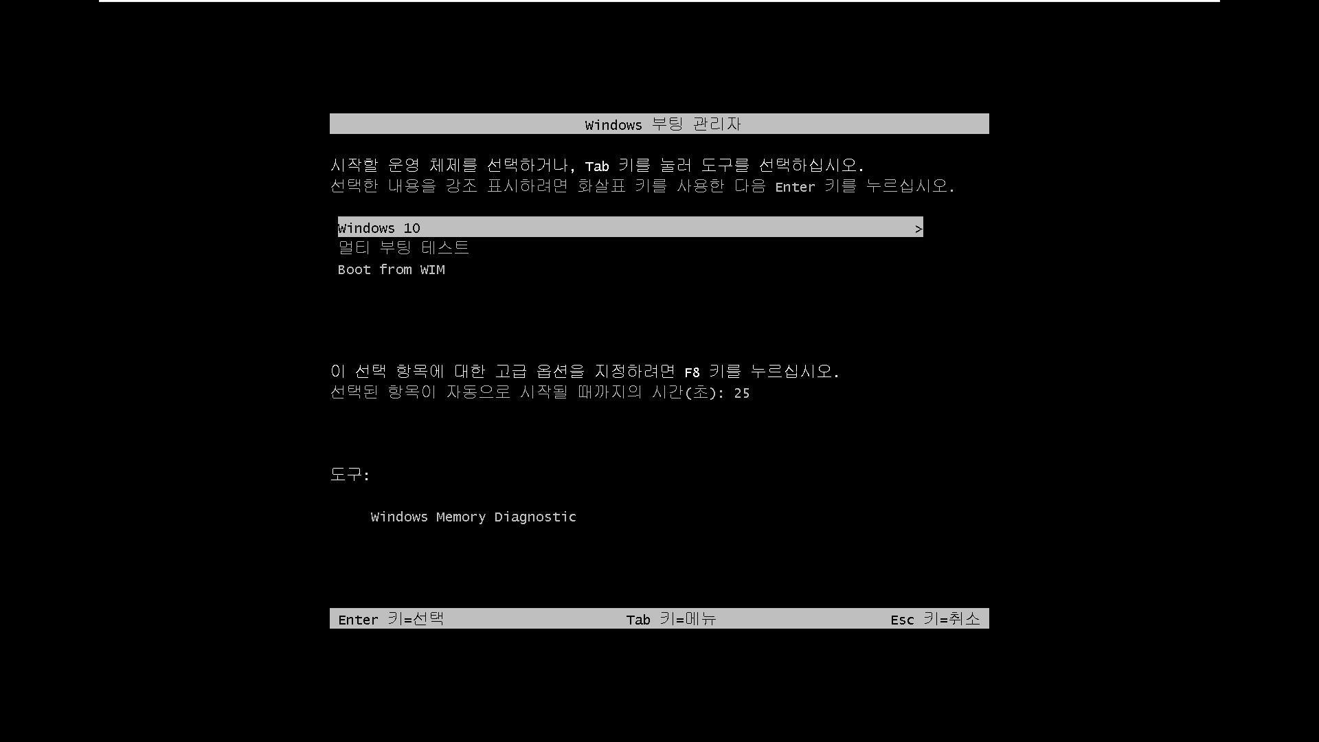 부트 메뉴 정책 [부팅 화면] 변경하기.bat 테스트 2021-02-22_131722.jpg