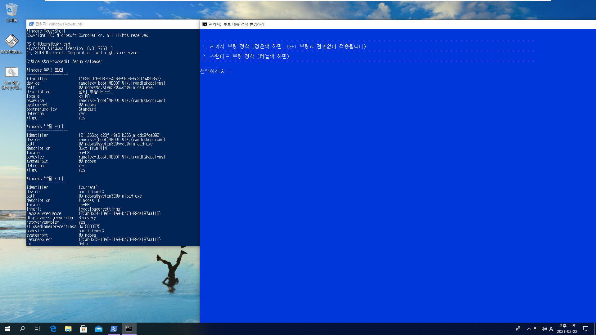 부트 메뉴 정책 [부팅 화면] 변경하기.bat 테스트 2021-02-22_131553.jpg