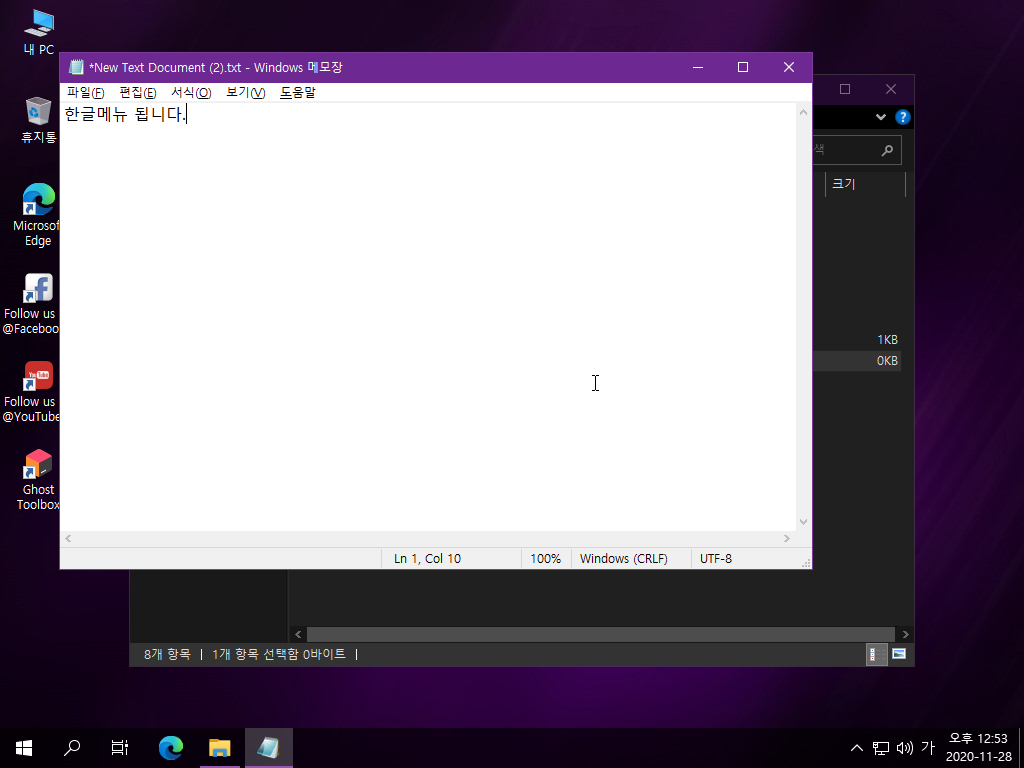 Windows Test1-2020-11-28-12-53-29.png