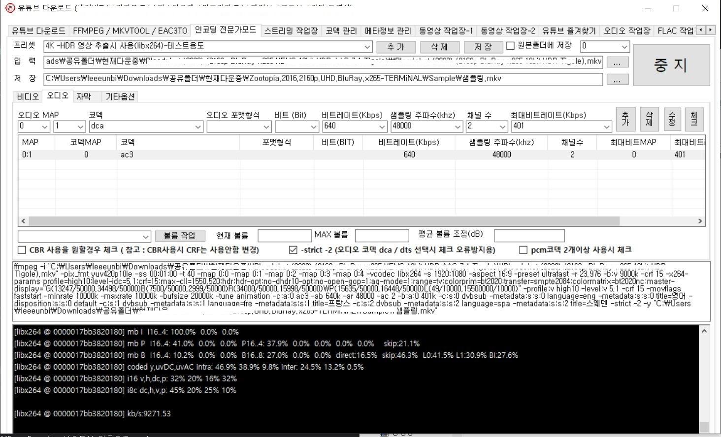 인코딩프로그램2.JPG