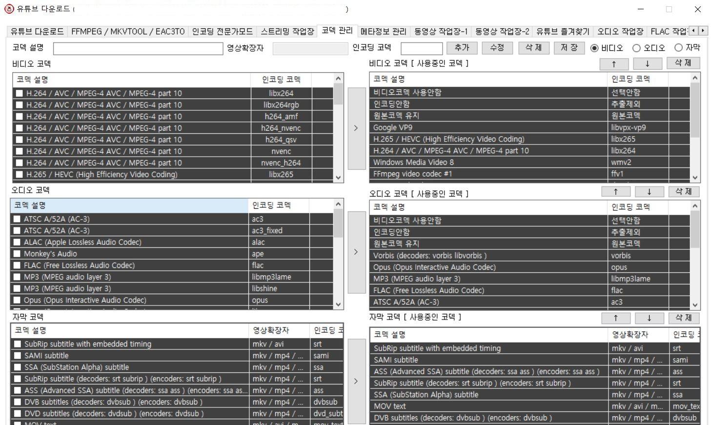 인코딩프로그램4.JPG