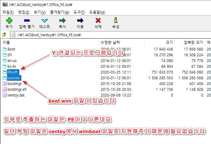 질문에 올라온 PE (ISO)를 ventoy 부팅 - ISO 외부 (보통 usb의 루트)로 wim과 Y드라이브로 연결될 프로그램 폴더를 추출하시면 제대로 PE 사용이 가능합니다 2021-05-02_135432.jpg