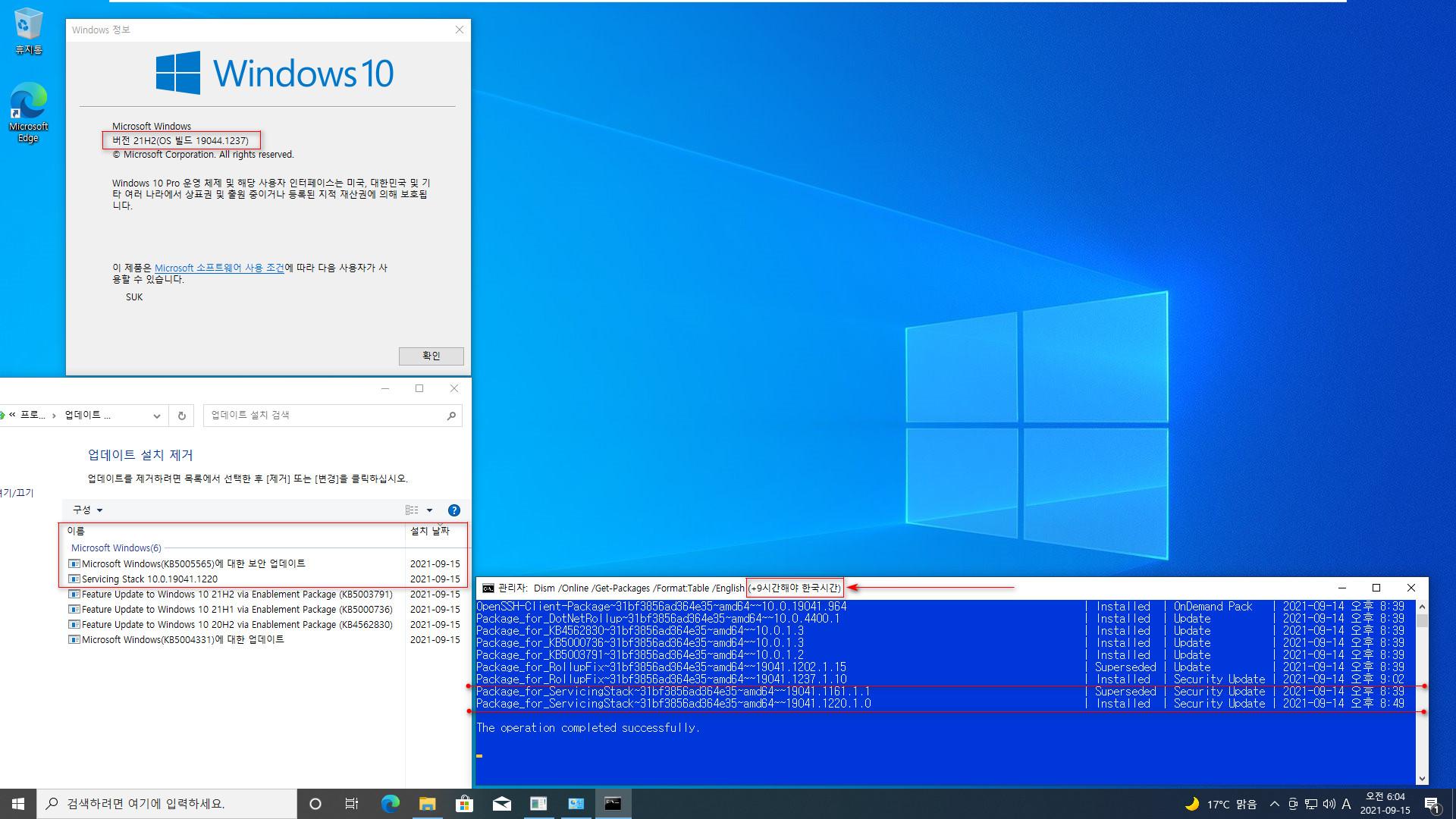 2021-09-15 정기 업데이트 - Windows 10 버전 21H2, 빌드 19044.1237 - 공용 누적 업데이트 KB5005565 - vmware에 설치 - 재부팅 후 2021-09-15_060453.jpg