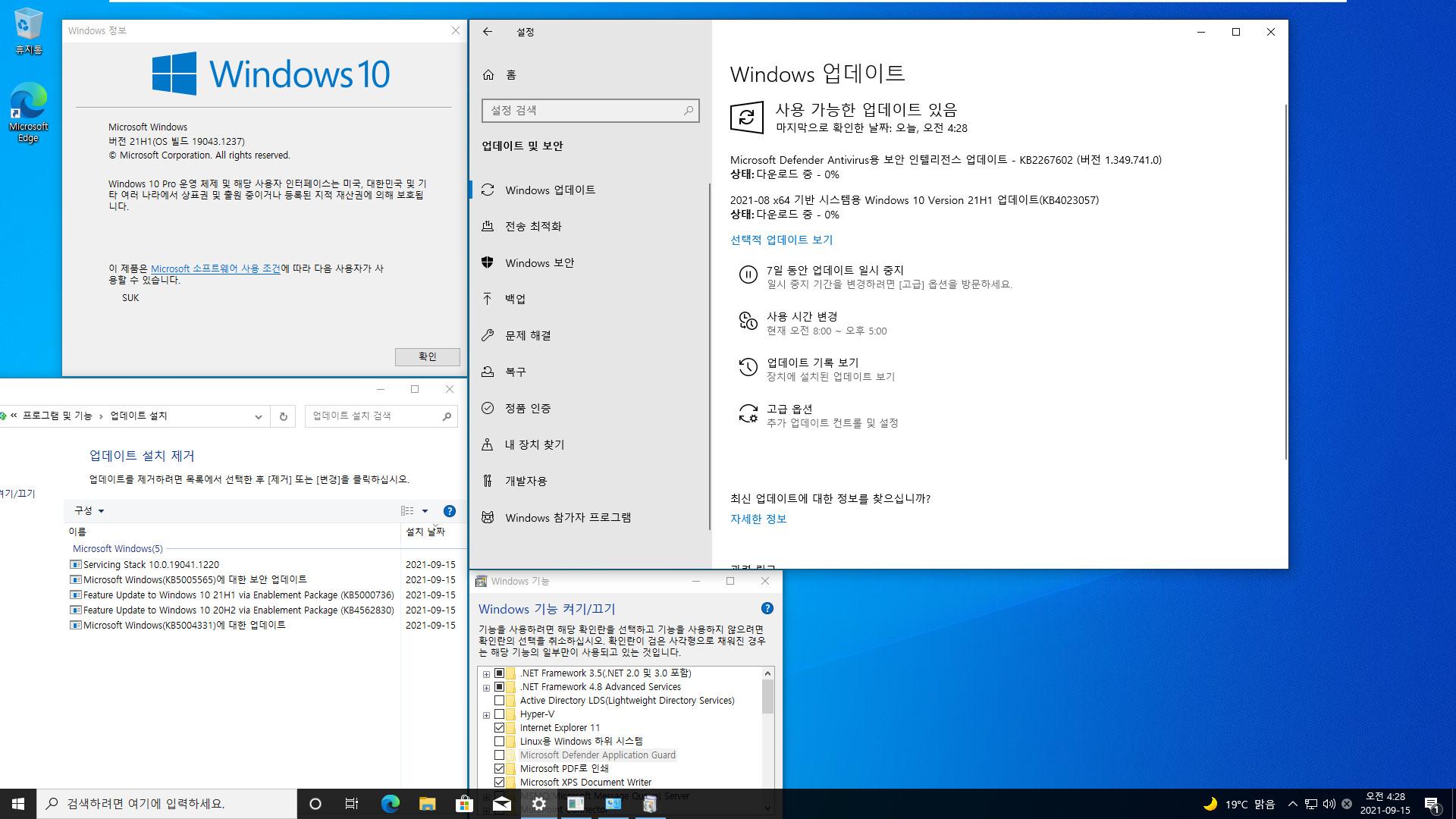 2021-09-15 정기 업데이트 - PRO x64 4개 버전 통합 - Windows 10 버전 2004, 빌드 19041.1237 + 버전 20H2, 빌드 19042.1237 + 버전 21H1, 빌드 19043.1237 + 버전 21H2, 빌드 19044.1237 - 공용 누적 업데이트 KB5005565 - 2021-09-15_042803.jpg