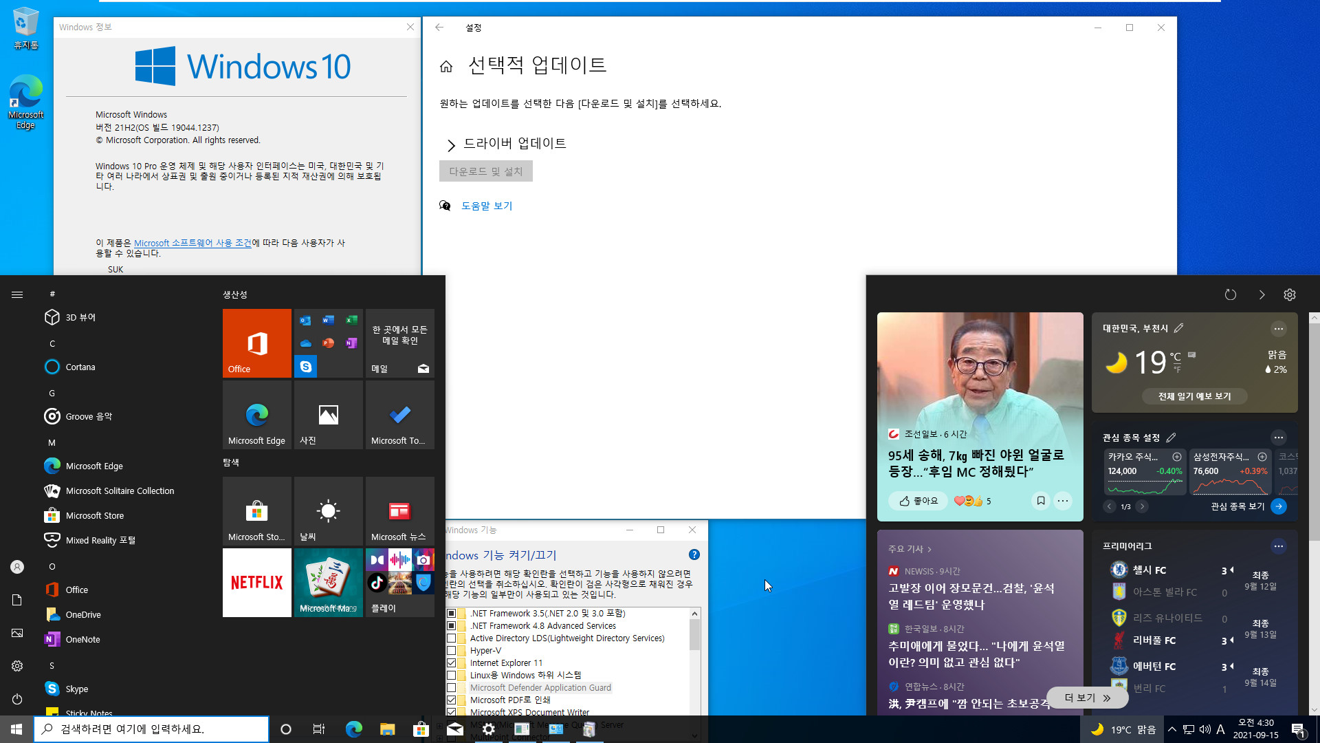 2021-09-15 정기 업데이트 - PRO x64 4개 버전 통합 - Windows 10 버전 2004, 빌드 19041.1237 + 버전 20H2, 빌드 19042.1237 + 버전 21H1, 빌드 19043.1237 + 버전 21H2, 빌드 19044.1237 - 공용 누적 업데이트 KB5005565 - 2021-09-15_043037.jpg