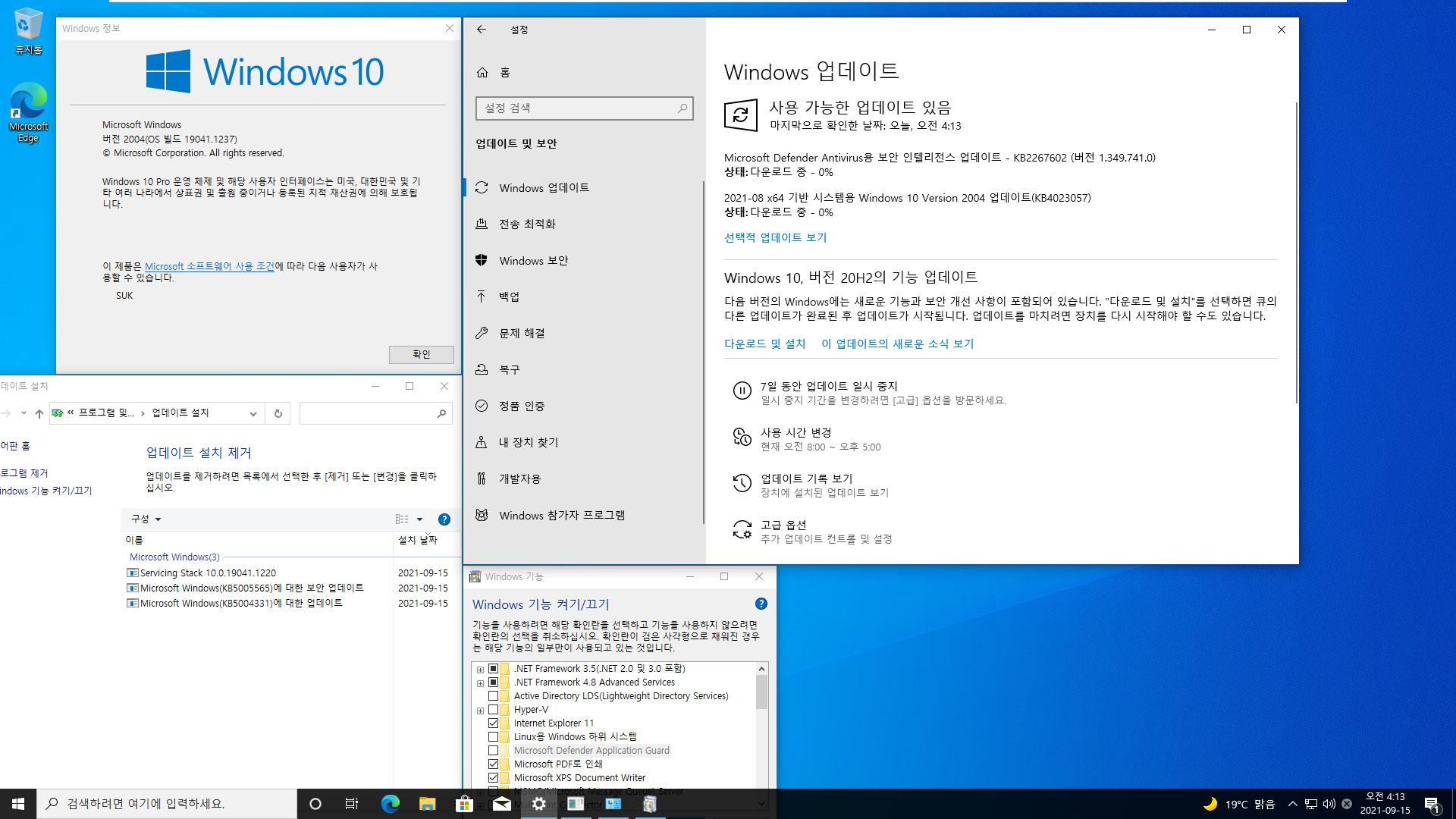 2021-09-15 정기 업데이트 - PRO x64 4개 버전 통합 - Windows 10 버전 2004, 빌드 19041.1237 + 버전 20H2, 빌드 19042.1237 + 버전 21H1, 빌드 19043.1237 + 버전 21H2, 빌드 19044.1237 - 공용 누적 업데이트 KB5005565 - 2021-09-15_041341.jpg
