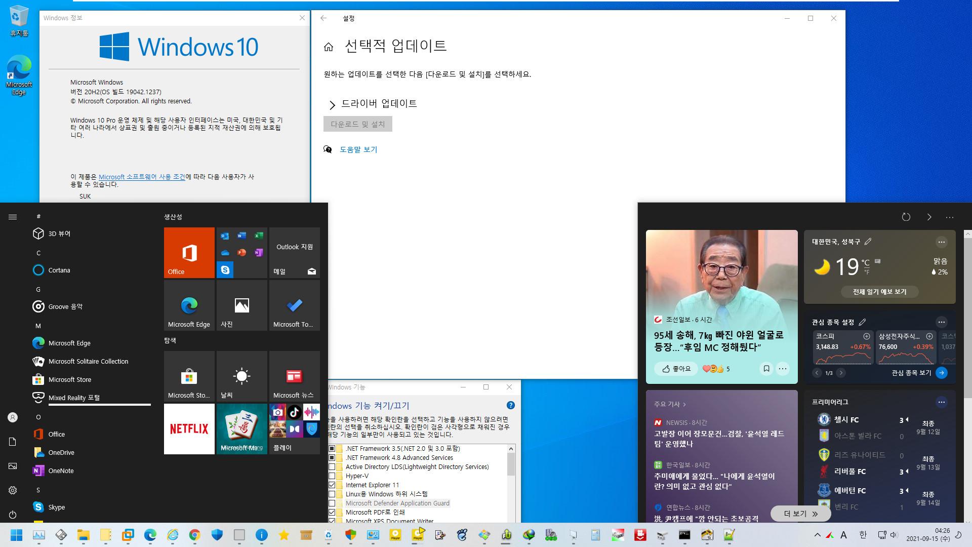 2021-09-15 정기 업데이트 - PRO x64 4개 버전 통합 - Windows 10 버전 2004, 빌드 19041.1237 + 버전 20H2, 빌드 19042.1237 + 버전 21H1, 빌드 19043.1237 + 버전 21H2, 빌드 19044.1237 - 공용 누적 업데이트 KB5005565 - 2021-09-15_042609.jpg