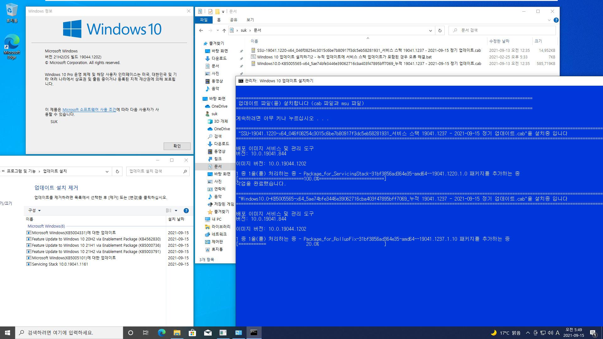 2021-09-15 정기 업데이트 - Windows 10 버전 21H2, 빌드 19044.1237 - 공용 누적 업데이트 KB5005565 - vmware에 설치 2021-09-15_054921.jpg