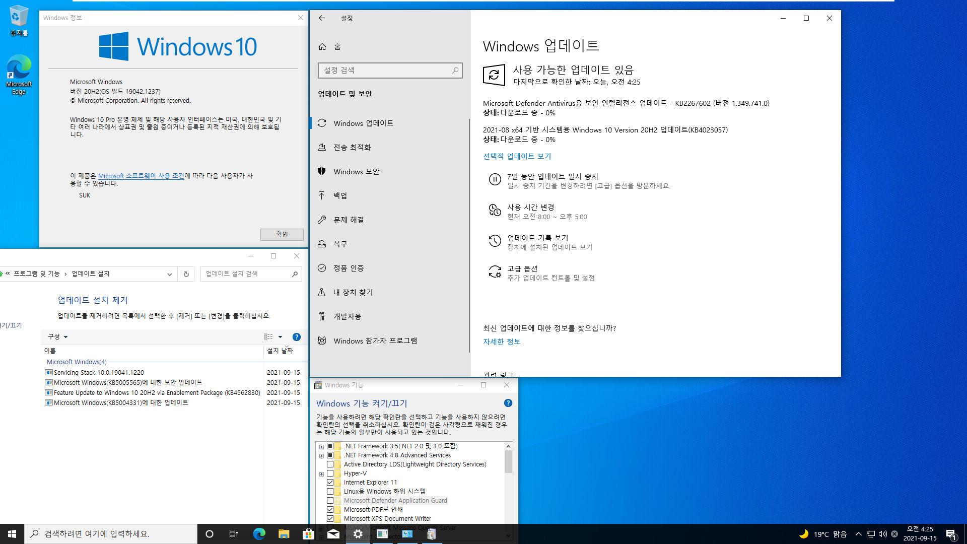2021-09-15 정기 업데이트 - PRO x64 4개 버전 통합 - Windows 10 버전 2004, 빌드 19041.1237 + 버전 20H2, 빌드 19042.1237 + 버전 21H1, 빌드 19043.1237 + 버전 21H2, 빌드 19044.1237 - 공용 누적 업데이트 KB5005565 - 2021-09-15_042547.jpg