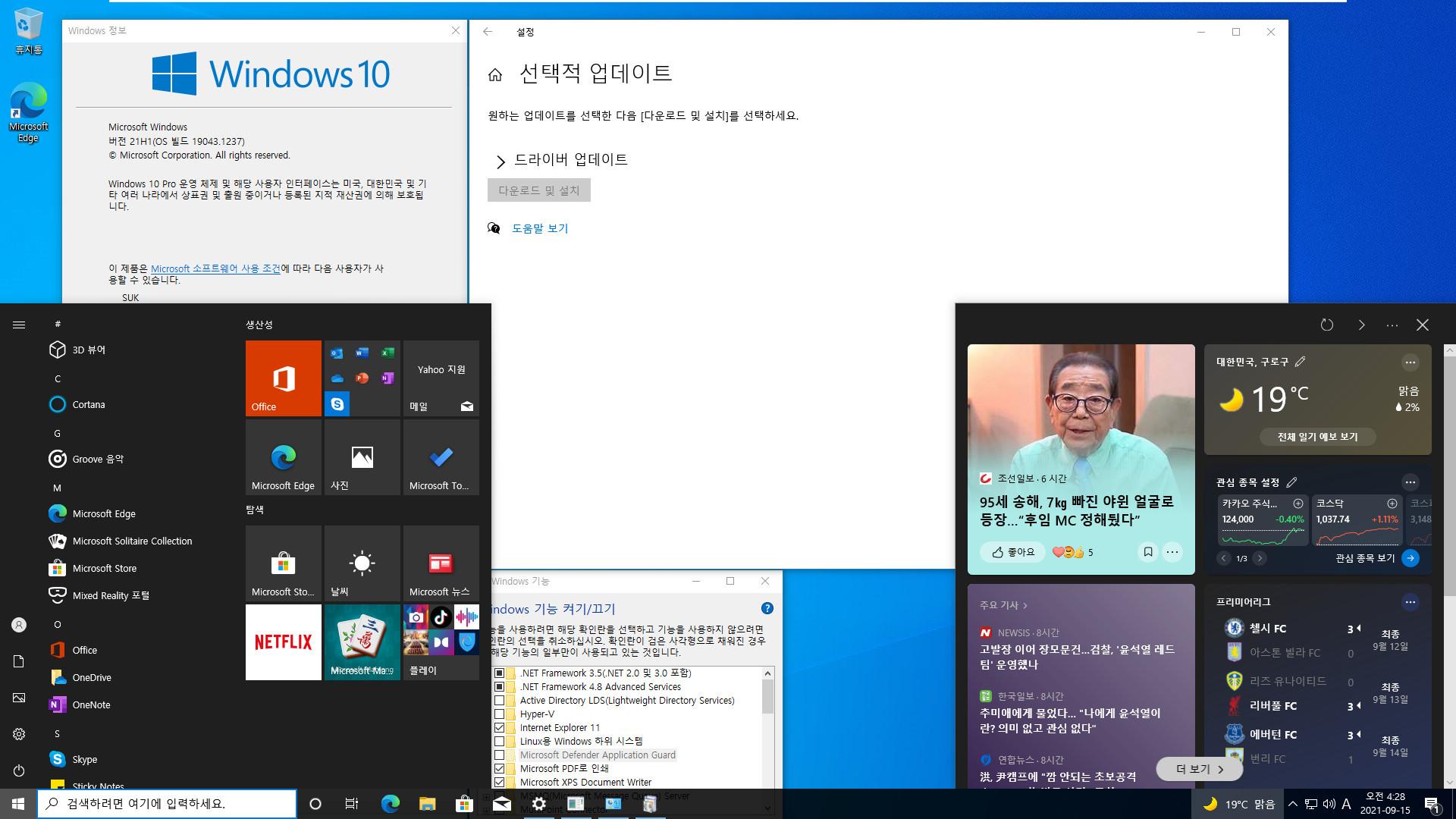 2021-09-15 정기 업데이트 - PRO x64 4개 버전 통합 - Windows 10 버전 2004, 빌드 19041.1237 + 버전 20H2, 빌드 19042.1237 + 버전 21H1, 빌드 19043.1237 + 버전 21H2, 빌드 19044.1237 - 공용 누적 업데이트 KB5005565 - 2021-09-15_042823.jpg