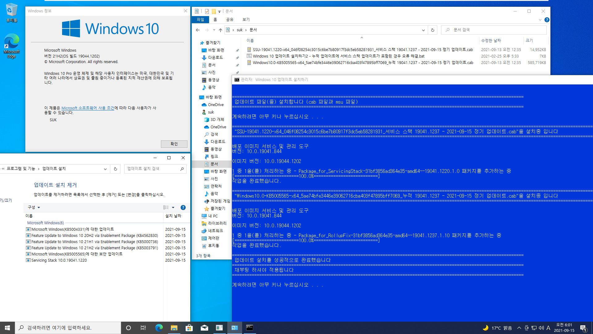 2021-09-15 정기 업데이트 - Windows 10 버전 21H2, 빌드 19044.1237 - 공용 누적 업데이트 KB5005565 - vmware에 설치 2021-09-15_060118.jpg