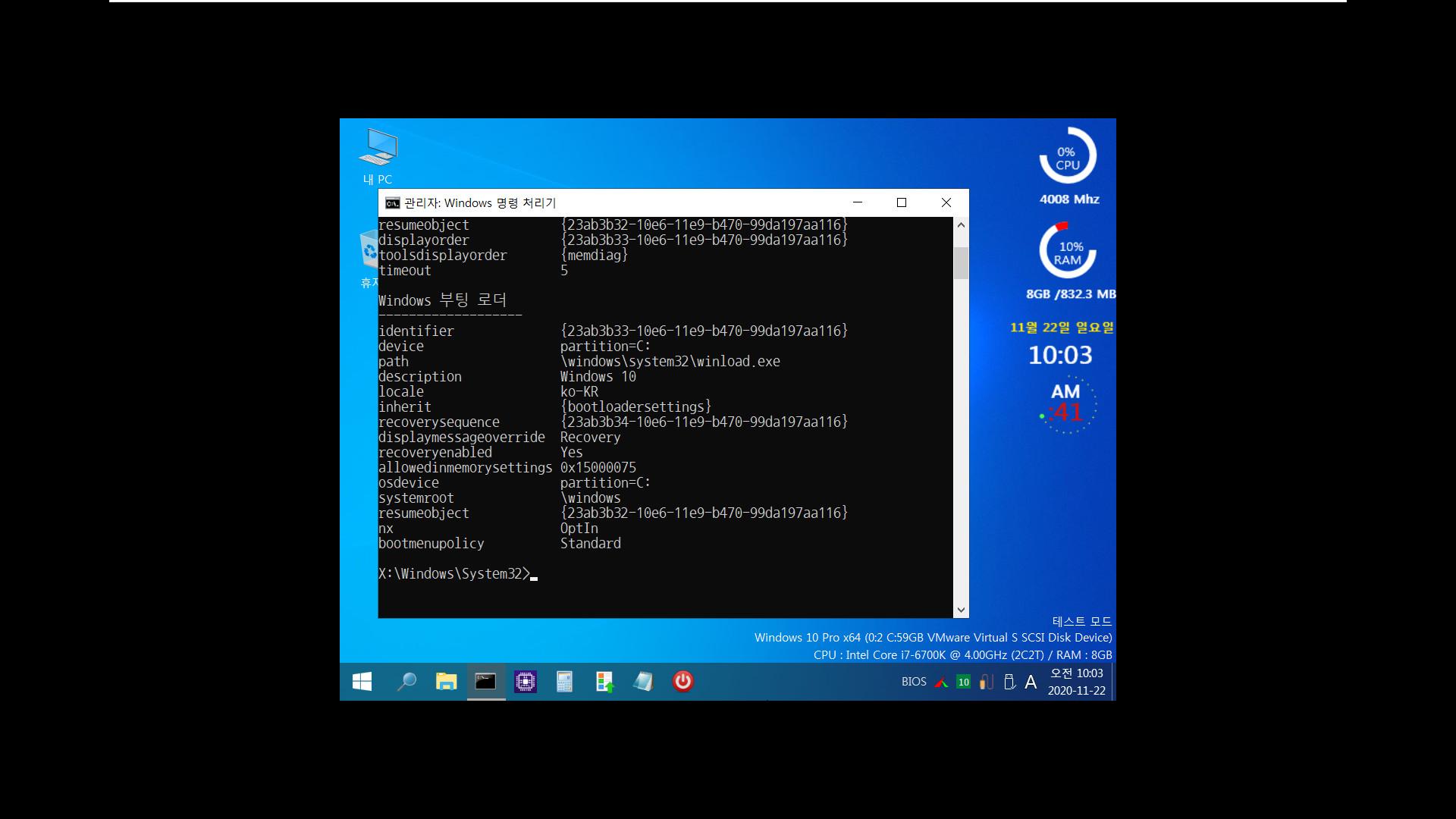 PE부팅등록+우클릭에1회성PE부팅하기.bat 테스트 - 우클릭으로만 PE 부팅하시는 방법 - displayorder로 부팅 메뉴에 등록하지 않으시면 됩니다 2020-11-22_100341.jpg