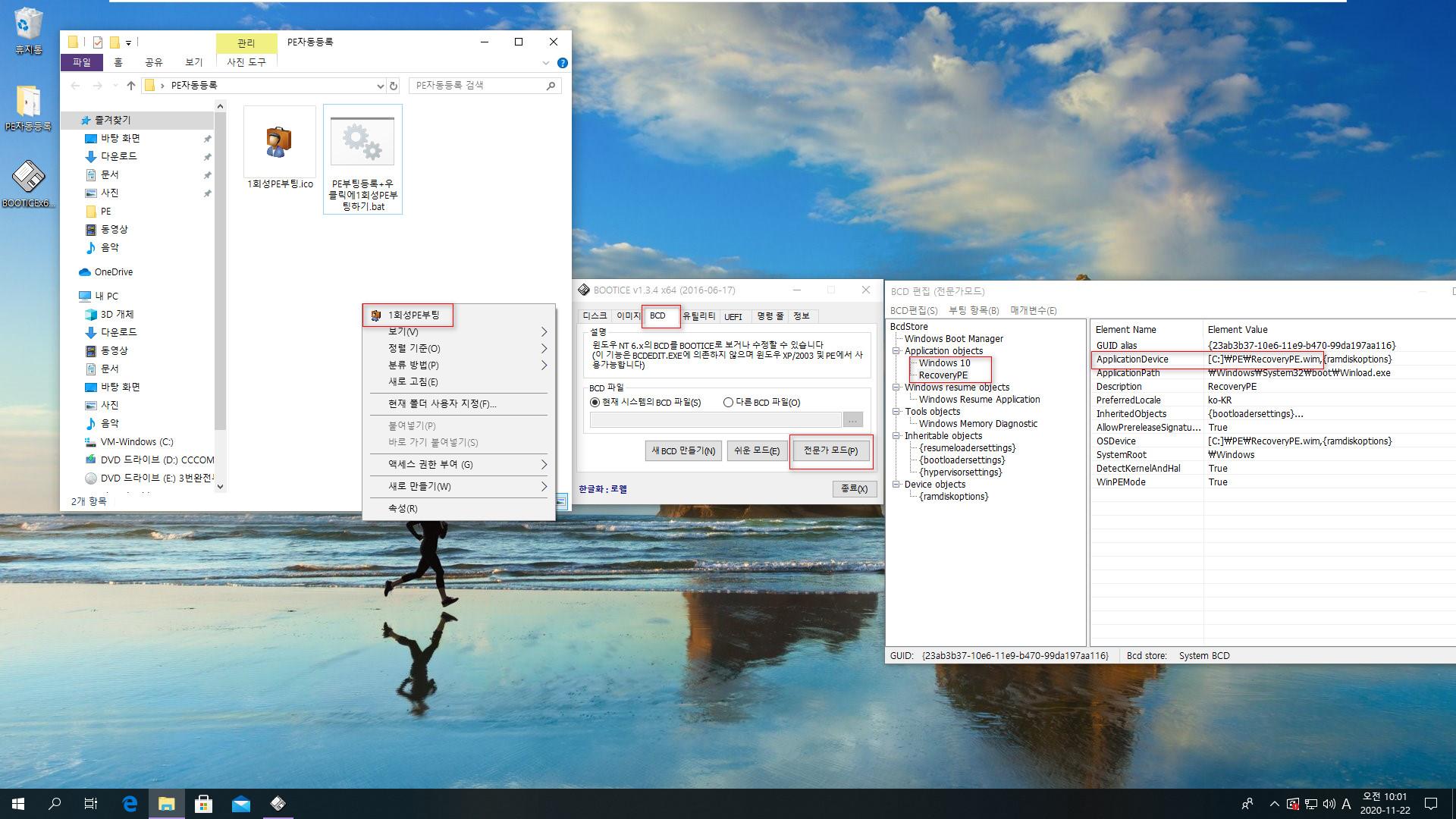 PE부팅등록+우클릭에1회성PE부팅하기.bat 테스트 - 우클릭으로만 PE 부팅하시는 방법 - displayorder로 부팅 메뉴에 등록하지 않으시면 됩니다 2020-11-22_100147.jpg