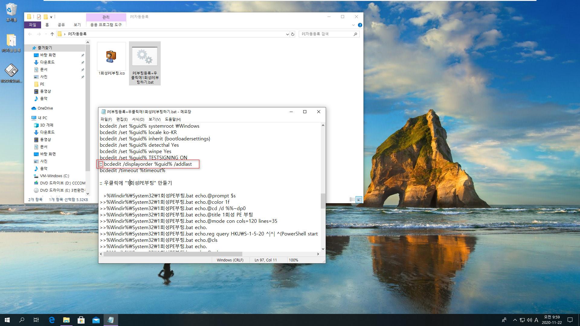 PE부팅등록+우클릭에1회성PE부팅하기.bat 테스트 - 우클릭으로만 PE 부팅하시는 방법 - displayorder로 부팅 메뉴에 등록하지 않으시면 됩니다 2020-11-22_095913.jpg