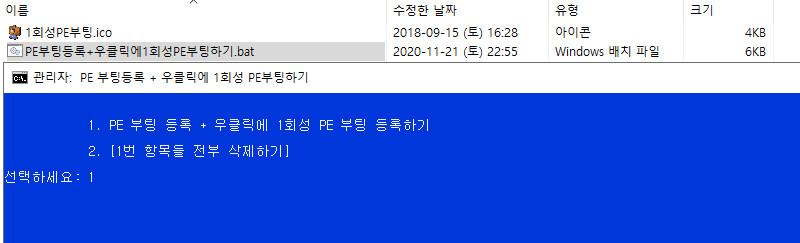 PE부팅등록+우클릭에1회성PE부팅하기.bat 테스트 2020-11-21_225649.jpg