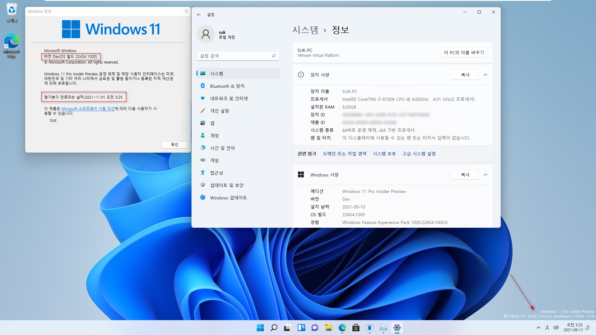Windows 11 인사이더 프리뷰 - 버전 Dev (OS 빌드 22454.1000)  - 개발자 채널 - 내년 2022년 10월쯤 정식 출시하려고 개발이 시작된 빌드들 중에 하나 입니다. 평가본 워터마크와 만료 날짜가 있습니다 2021-09-11_052529.jpg