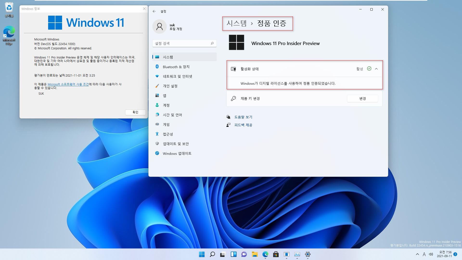 Windows 11 인사이더 프리뷰 - 버전 Dev (OS 빌드 22454.1000) - 평가본은 평가판과 다르고 인사이더 프리뷰 윈도우라는 의미이고 정품인증과 관계없습니다 2021-09-11_075659.jpg