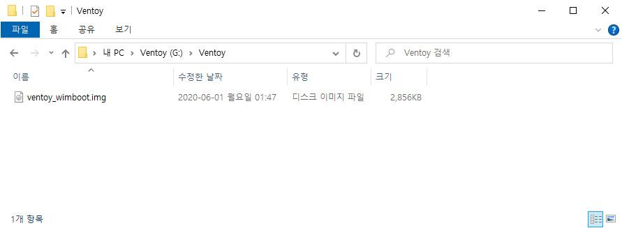 ventoy-1.0.19 으로 usb 멀티 부팅 테스트 - v2004 뼈대 2탄 테스트 - 정리 2020-08-24_190007.jpg