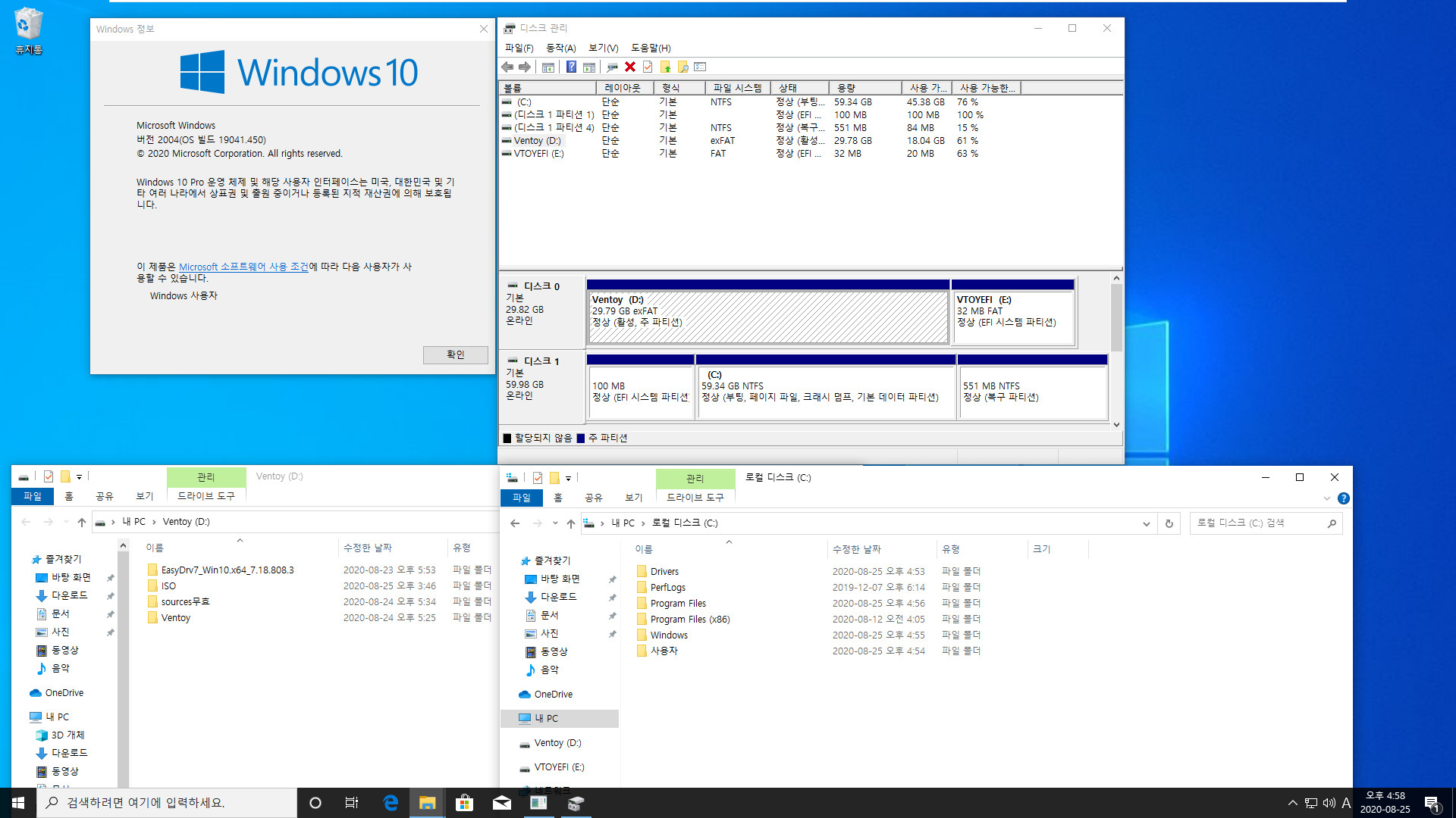 ventoy-1.0.19 으로 usb 멀티 부팅 테스트 - v2004 뼈대 2탄 테스트 - ISO로 다시 테스트 2020-08-25_165834.jpg