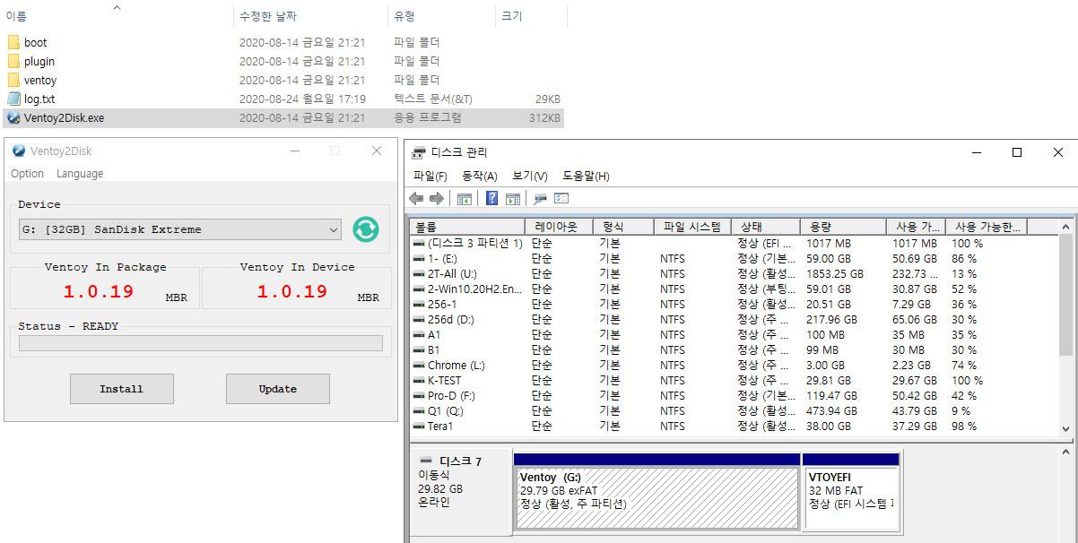 ventoy-1.0.19 으로 usb 멀티 부팅 테스트 2020-08-24_172131.jpg