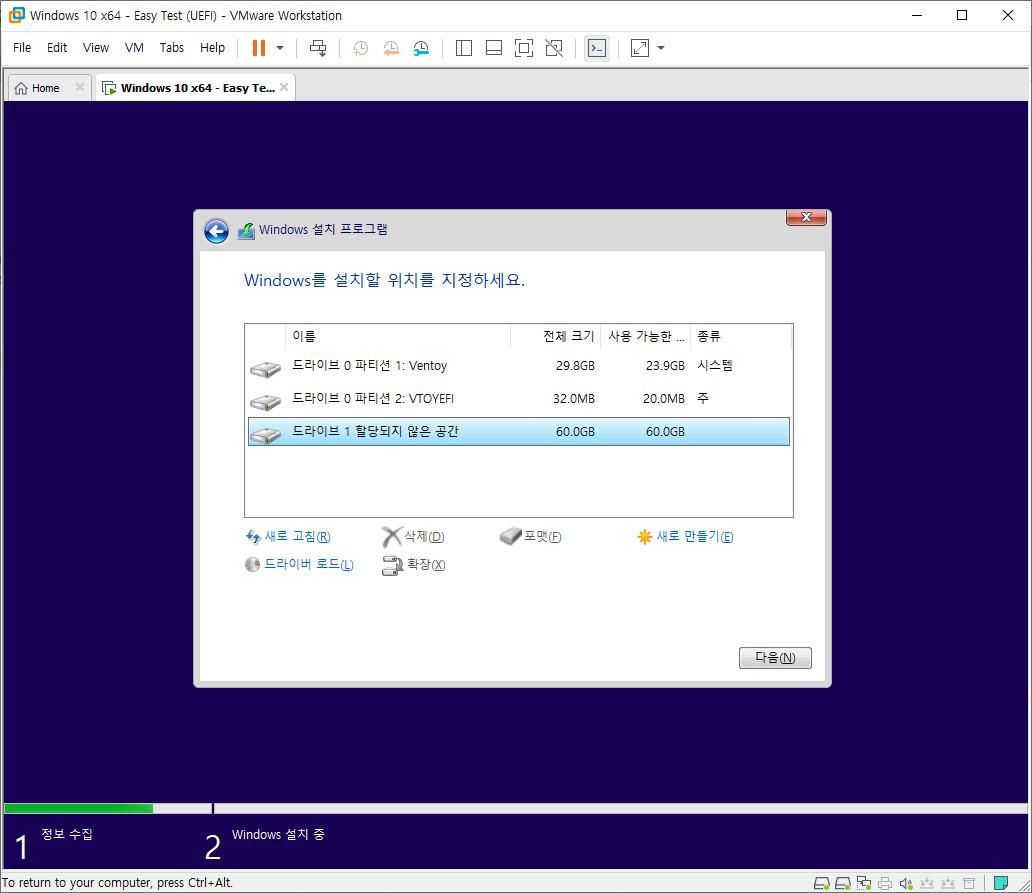 ventoy-1.0.19 으로 usb 멀티 부팅 테스트 - v2004 뼈대 2탄 테스트 - 정리 2020-08-24_190841.jpg