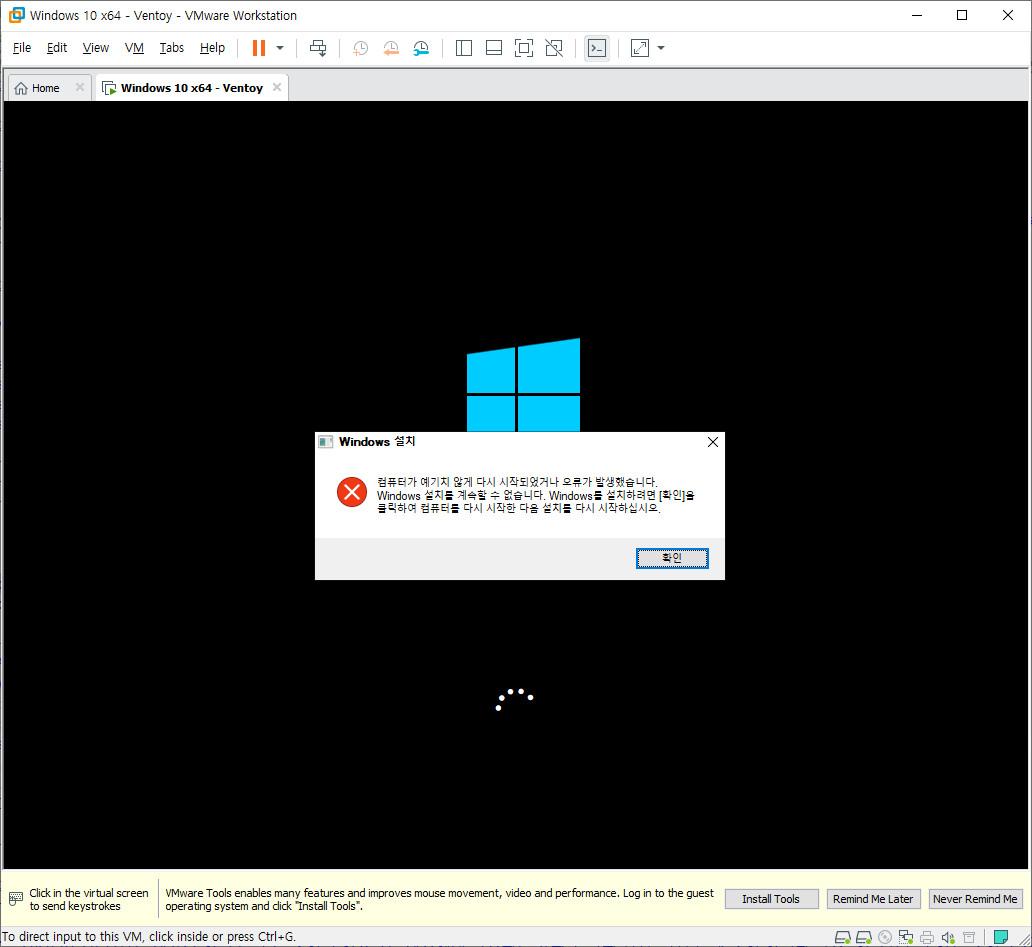 ventoy-1.0.19 으로 usb 멀티 부팅 테스트 - v2004 뼈대 2탄 테스트 - ISO로 테스트 - 재부팅해도 계속 같은 에러 메시지가 나와서 윈도우 설치 진행 불가 2020-08-25_162525.jpg