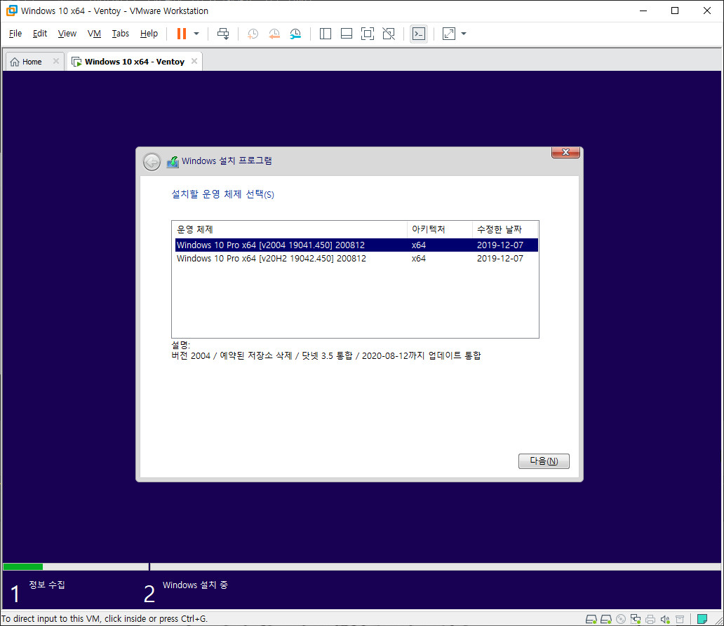 ventoy-1.0.19 으로 usb 멀티 부팅 테스트 - v2004 뼈대 2탄 테스트 - ISO로 다시 테스트 2020-08-25_164955.jpg