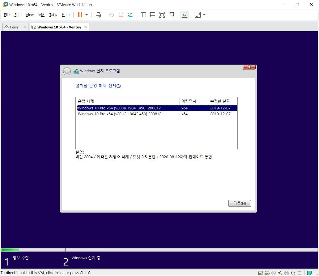 ventoy-1.0.19 으로 usb 멀티 부팅 테스트 - v2004 뼈대 2탄 테스트 - ISO로 테스트 2020-08-25_161817.jpg