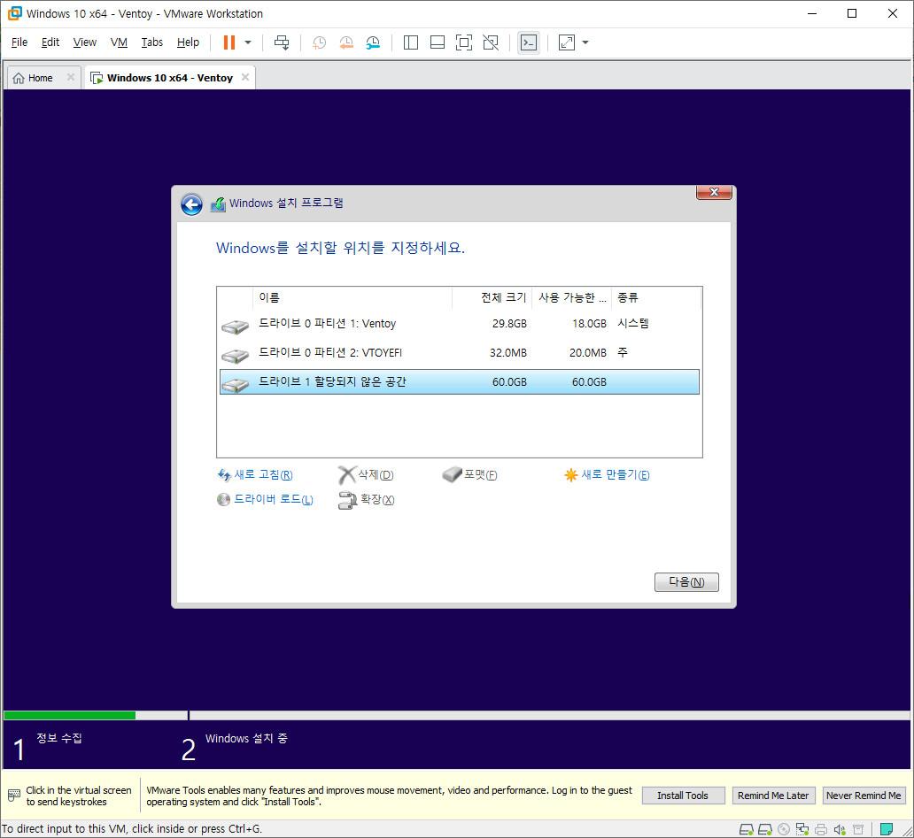 ventoy-1.0.19 으로 usb 멀티 부팅 테스트 - v2004 뼈대 2탄 테스트 - ISO로 테스트 2020-08-25_161839.jpg