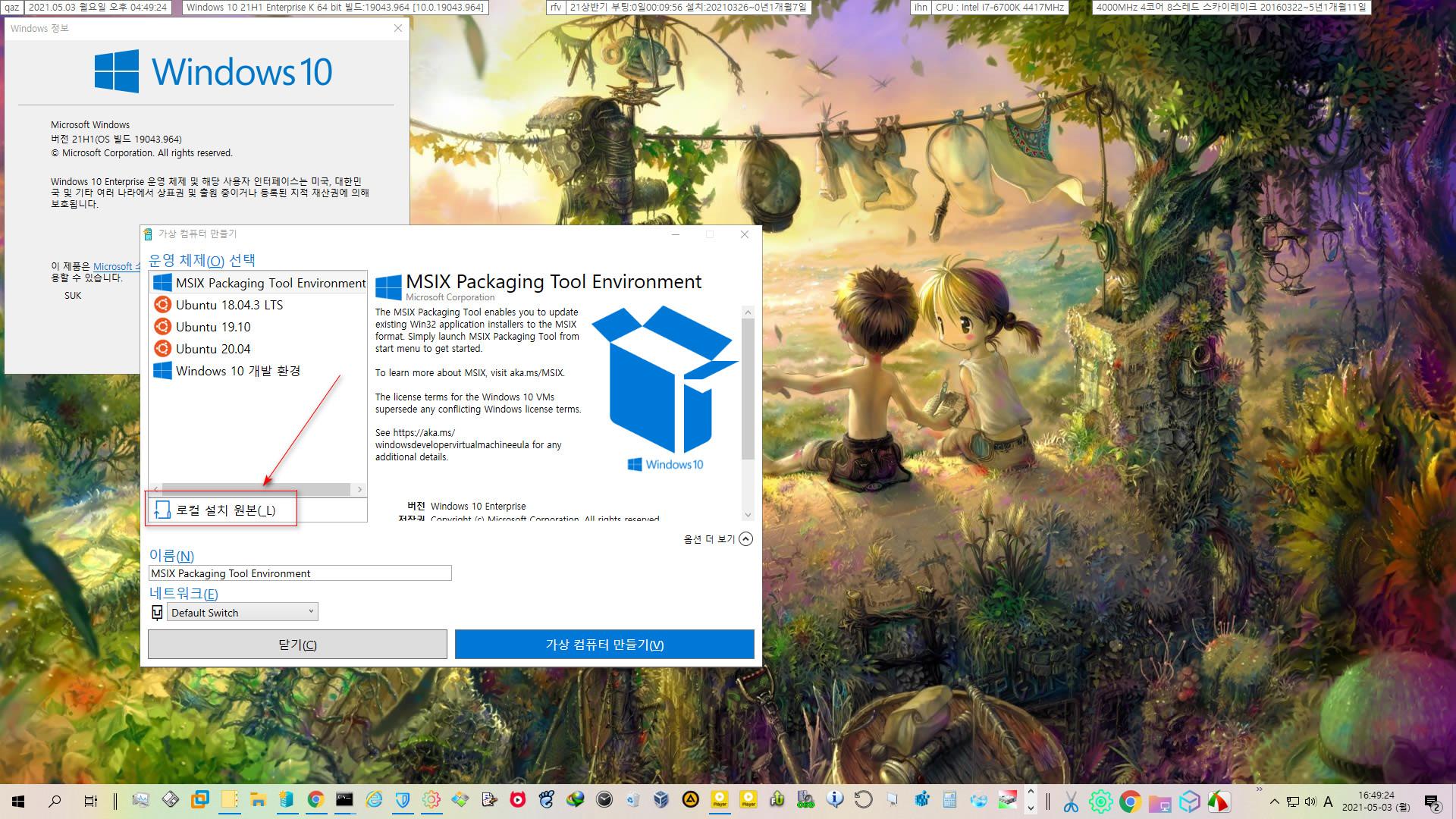 Windows 10X 인사이더 프리뷰 20279 빌드 Flash.vhdx 2021-01-15일자를 Hyper-V에 설치 테스트 2021-05-03_164924.jpg
