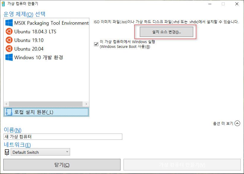 Windows 10X 인사이더 프리뷰 20279 빌드 Flash.vhdx 2021-01-15일자를 Hyper-V에 설치 테스트 2021-05-03_165007.jpg