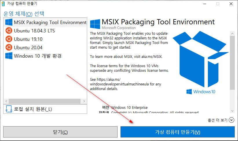 Windows 10X 인사이더 프리뷰 20279 빌드 Flash.vhdx 2021-01-15일자를 Hyper-V에 설치 테스트 2021-05-03_164526.jpg