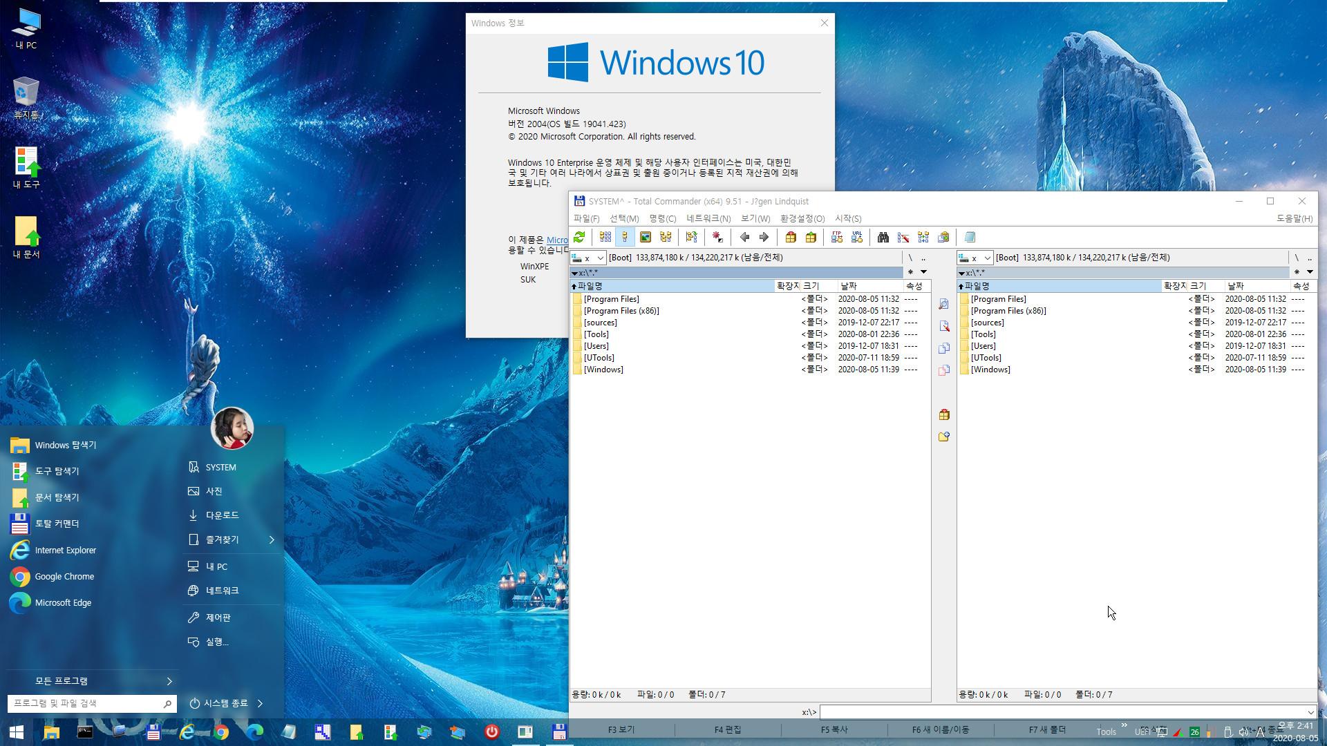 2020-08-01일자 수시 업데이트 통합 - Windows 10 버전 2004 + 버전 20H2 누적 업데이트 KB4568831 (OS 빌드 19041.423 + 19042.423) -  PE 만들기 테스트 2020-08-05_144110.jpg